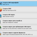 dostupnaya-programma-dlya-videomontazha-na-russkom-videomontazh-4