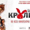 fil-m-by-stree-chem-kroliki-ili-samaya-ozhidaemaya-prem-era-2014-goda-4