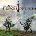 меча и магии онлайн - продолжение легендарной саги 1