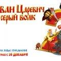 ivan-tsarevich-i-sery-j-volk-ili-novy-e-priklyucheniya-v-tridevyatom-tsarstve-9