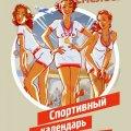 kalendar-olimpiady-v-sochi-ot-andreya-tarusova-1