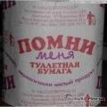kreativnaya-tualetnaya-bumaga-kakaya-ona-17