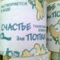 kreativnaya-tualetnaya-bumaga-kakaya-ona-19