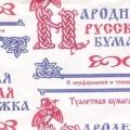 kreativnaya-tualetnaya-bumaga-kakaya-ona-25