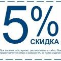 novogodnie-kupony-na-vse-tovary-ili-e-volyutsiya-internet-kuponov-na-skidku-17
