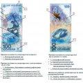 novy-e-100-rublej-sochi-mechta-kollektsionera-2