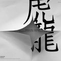 poster-s-kitajskoj-kalligrafiej-ot-albert-cheng-syun-tang-1