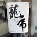 poster-s-kitajskoj-kalligrafiej-ot-albert-cheng-syun-tang-11
