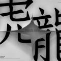 poster-s-kitajskoj-kalligrafiej-ot-albert-cheng-syun-tang-2