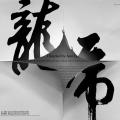 poster-s-kitajskoj-kalligrafiej-ot-albert-cheng-syun-tang-3
