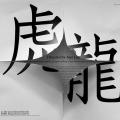 poster-s-kitajskoj-kalligrafiej-ot-albert-cheng-syun-tang-4