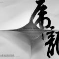 poster-s-kitajskoj-kalligrafiej-ot-albert-cheng-syun-tang-5