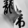 poster-s-kitajskoj-kalligrafiej-ot-albert-cheng-syun-tang-8