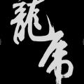 poster-s-kitajskoj-kalligrafiej-ot-albert-cheng-syun-tang-9