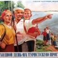 sovetskie-plakaty-pro-turizm-1