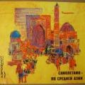 sovetskie-plakaty-pro-turizm-10
