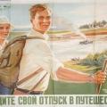 sovetskie-plakaty-pro-turizm-11