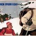 sovetskie-plakaty-pro-turizm-17