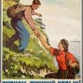 sovetskie-plakaty-pro-turizm-2