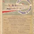 sovetskie-plakaty-pro-turizm-4