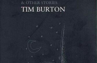 Книга Тима Бёртона