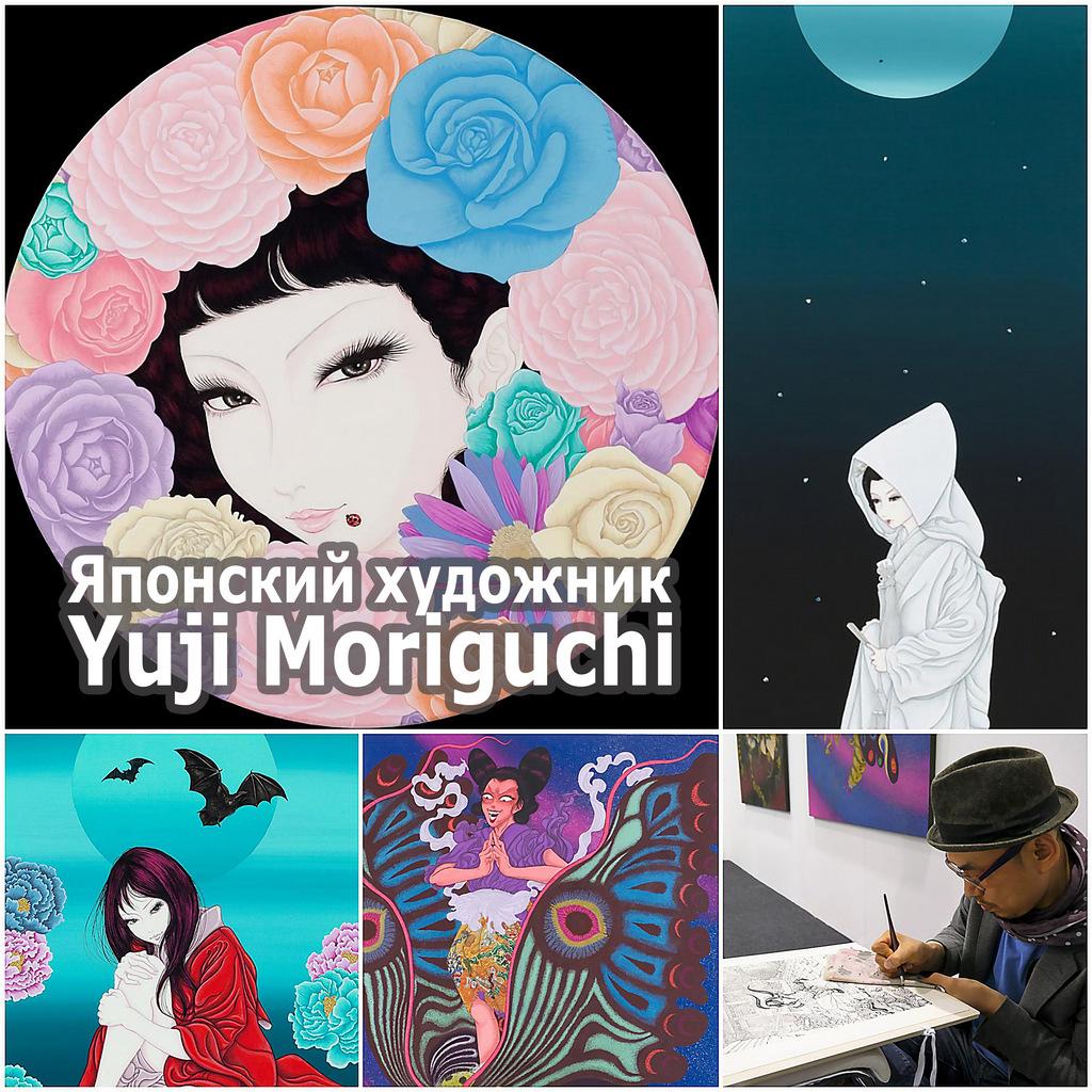 Японский художник Yuji Moriguchi