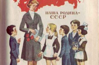 """Ностальжи… или """"Фетиши советского детства"""""""