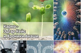 Карма - Эдгар Кейс и Хроники Акаши