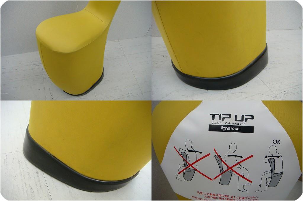 Tip Up - лучшее кресло геймера