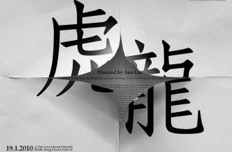 Постер с китайской каллиграфией от Albert Cheng Syun Tang