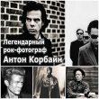 Легендарный рок-фотограф Антон Корбайн