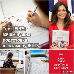 Тест IELTS зачем нужна подготовка к экзамену IELTS