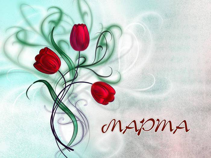 Pozdravlyayu vseh zhenshhin s 8 Marta Поздравляю всех женщин с 8 Марта!