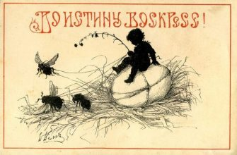 Винтажные открытки к Пасхе сделанные в России