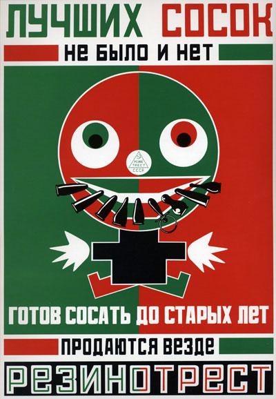 Советские рекламные плакаты