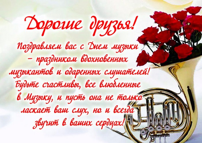 Международный День Музыки – 1 Октября