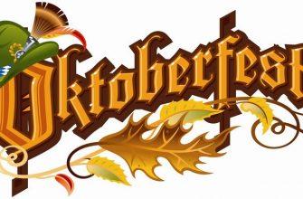 Октоберфест - самый грандиозный фестиваль на планете