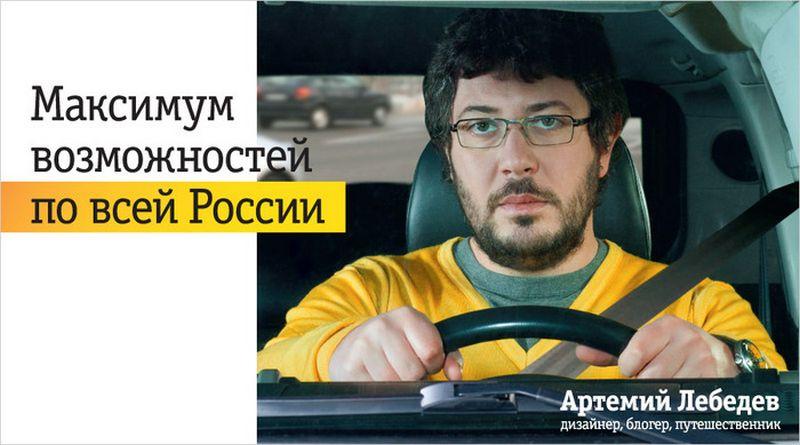 Про поиск ночлега для путешествующих по России 1