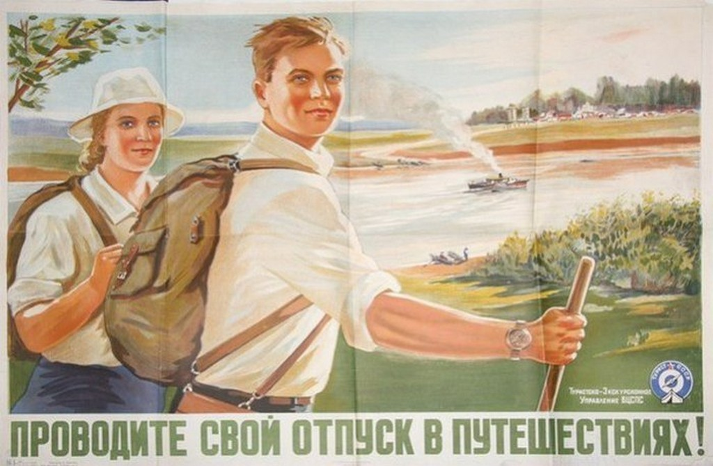Советские плакаты про туризм