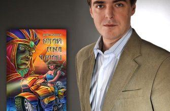 Богиня Секса и Войны - новый роман Дэниеля Рыбникова