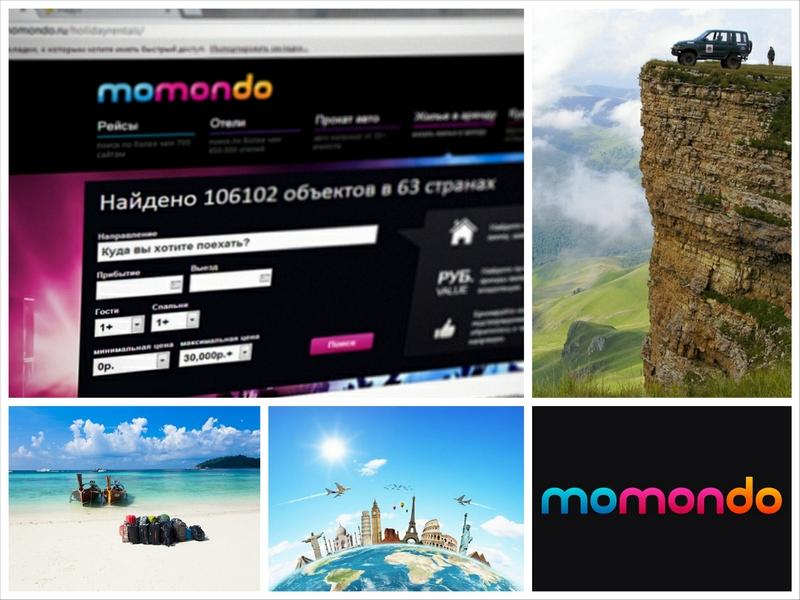 Момондо - самостоятельные путешествия для всех