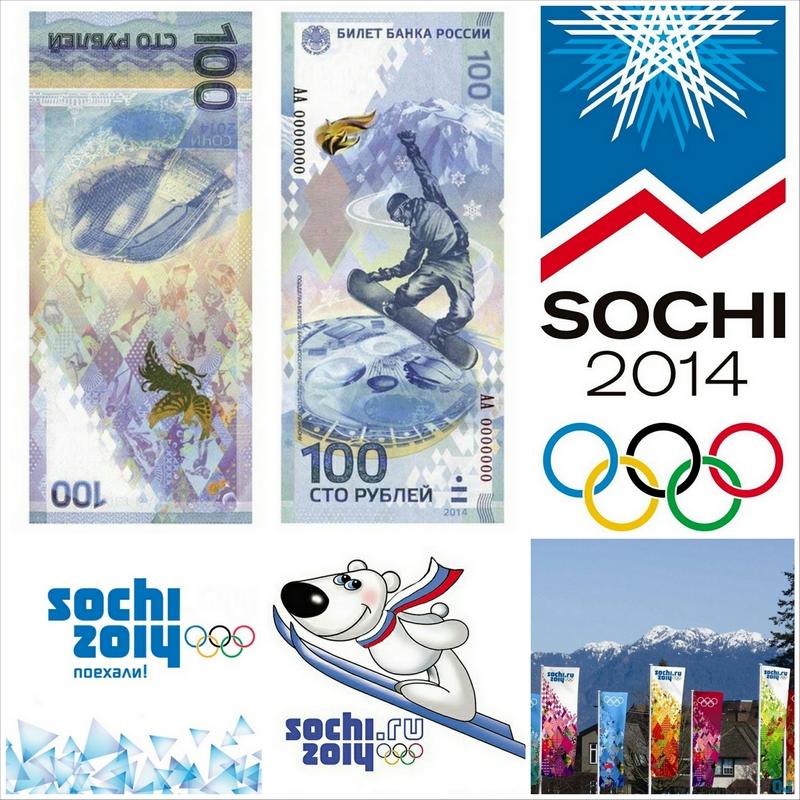 Новые 100 рублей Сочи - мечта коллекционера
