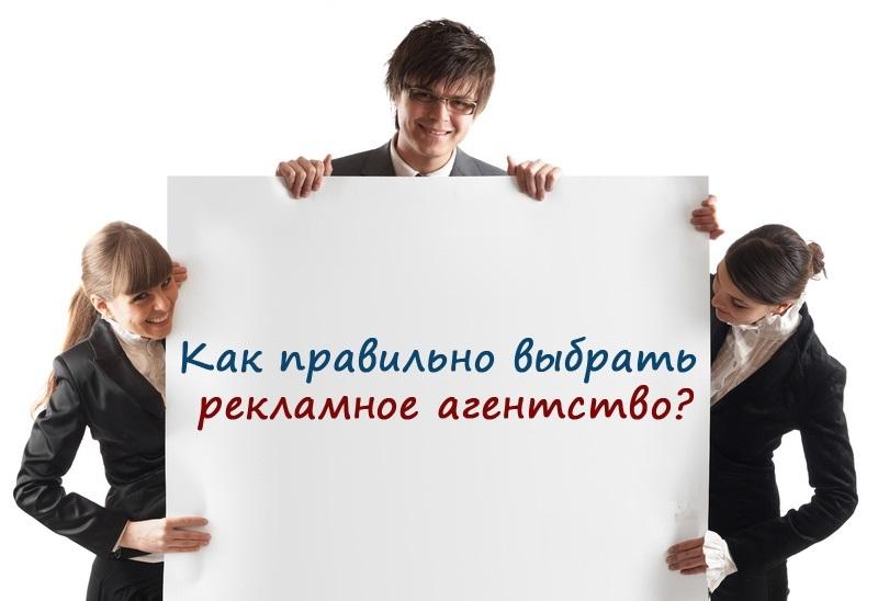 Как выбрать креативное рекламное агентство для вашего бизнеса