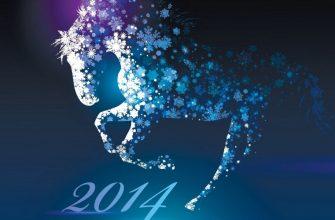 С Новым Годом 2014!
