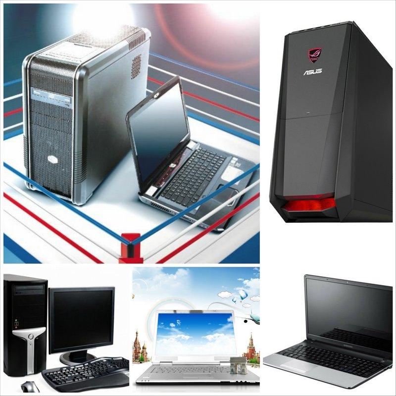 Стационарный компьютер или ноутбук, что лучше