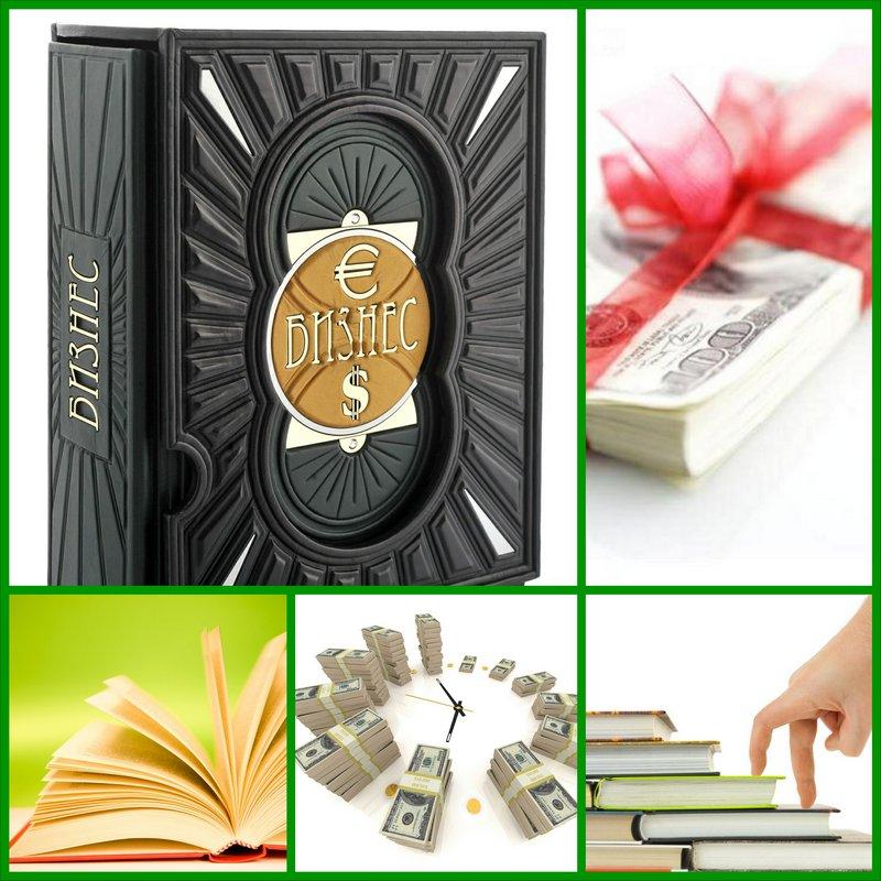 Книги и учебники по бизнесу