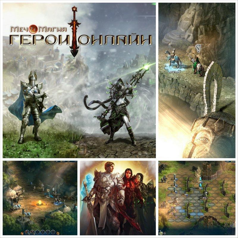 Герои меча и магии онлайн - продолжение легендарной саги