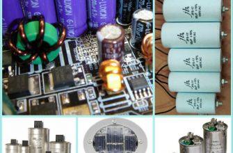 Электролитические конденсаторы, как альернатива аккумуляторам