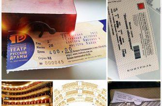 Покупаем билеты в театр не выходя их дома