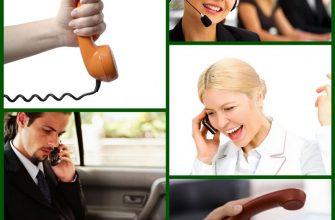 Культура общения по телефону - это искуссвто